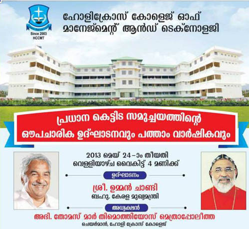 Inauguration of the Main Block of the Holy Cross College, Puttady, Kerala