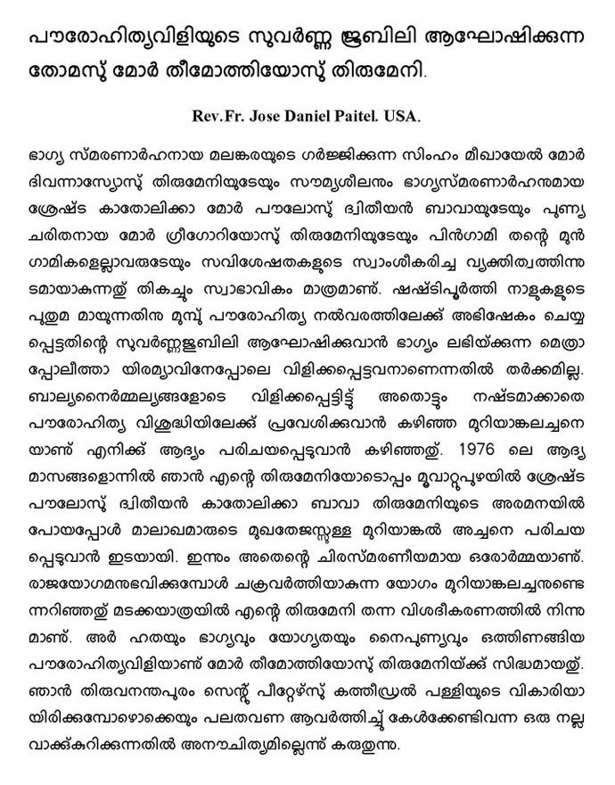 Themotheos Thirumeni - article by Paitel achen p1
