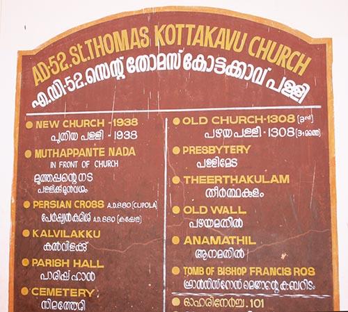 St. Thomas Kottakavu Church, North Parur, Kerala, Signs