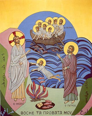 Jesus appears to disciples at the Sea of Tiberius