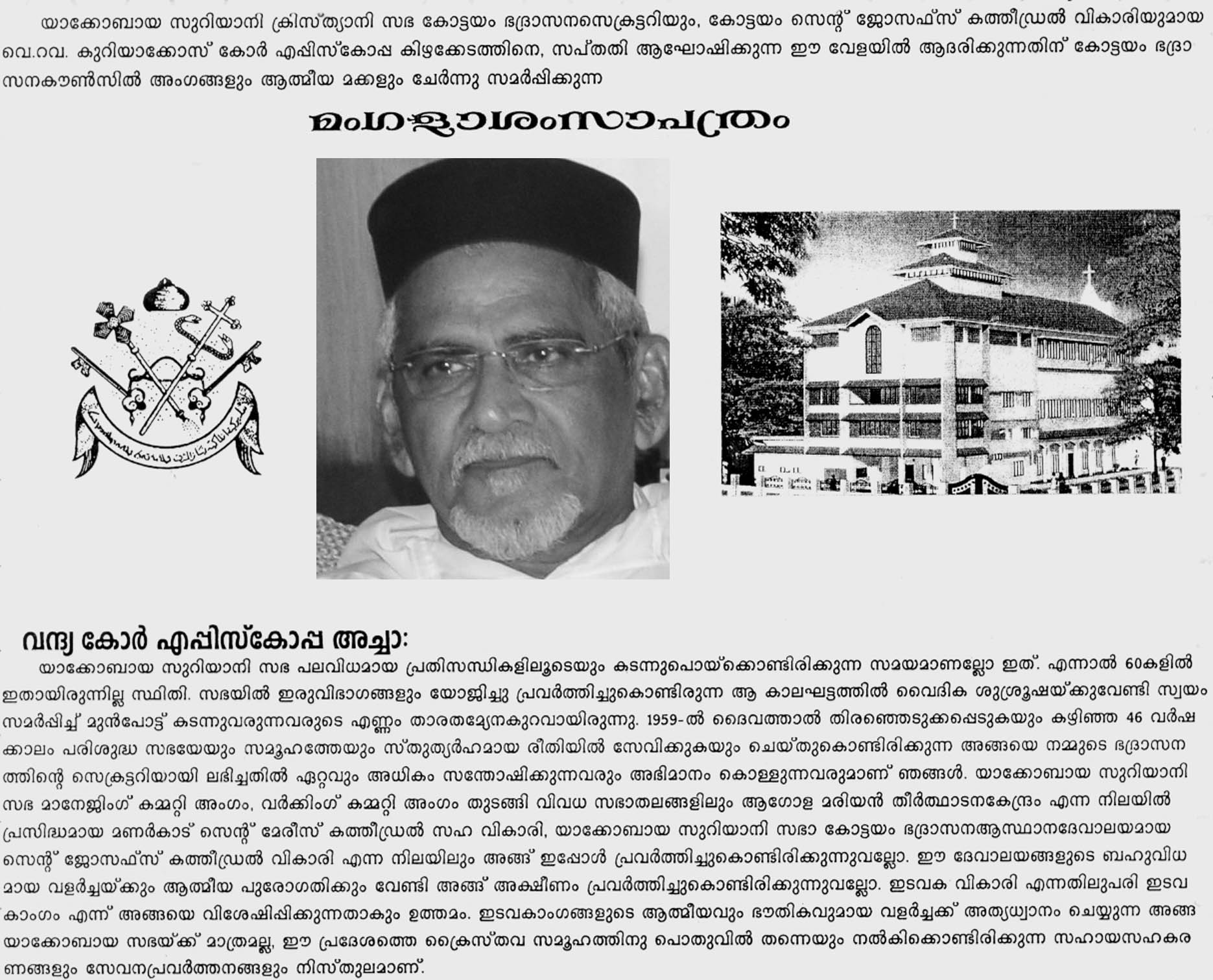 V Rev. Kuriakose Kizhakkedathu Cor Episcopa - Mangala Pathram