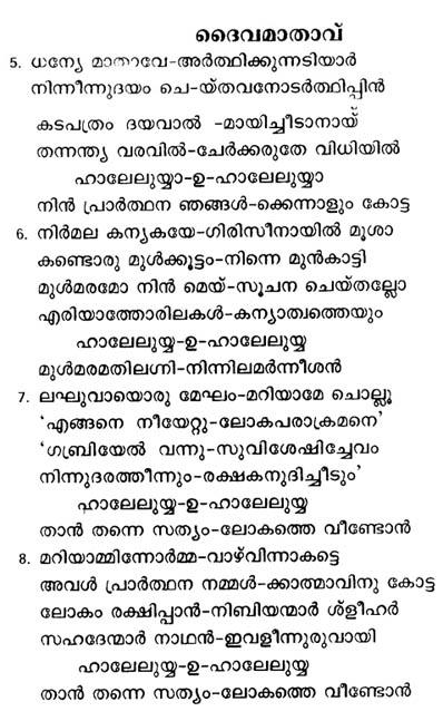 Dhanye Mathave - Malayalam Hymn