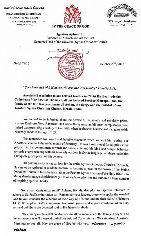 Patriarch's condolence message