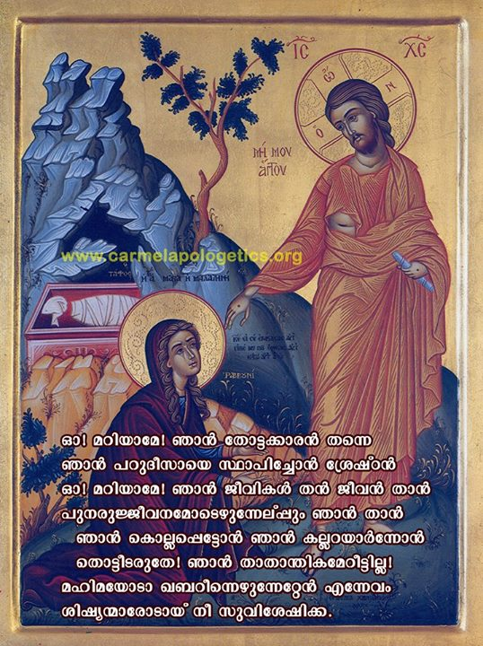 Mary's Encounter with the resurrected Jesus in the Garden
