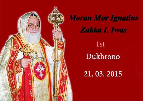 1st anniversary of death of Zakka bava - March 2015