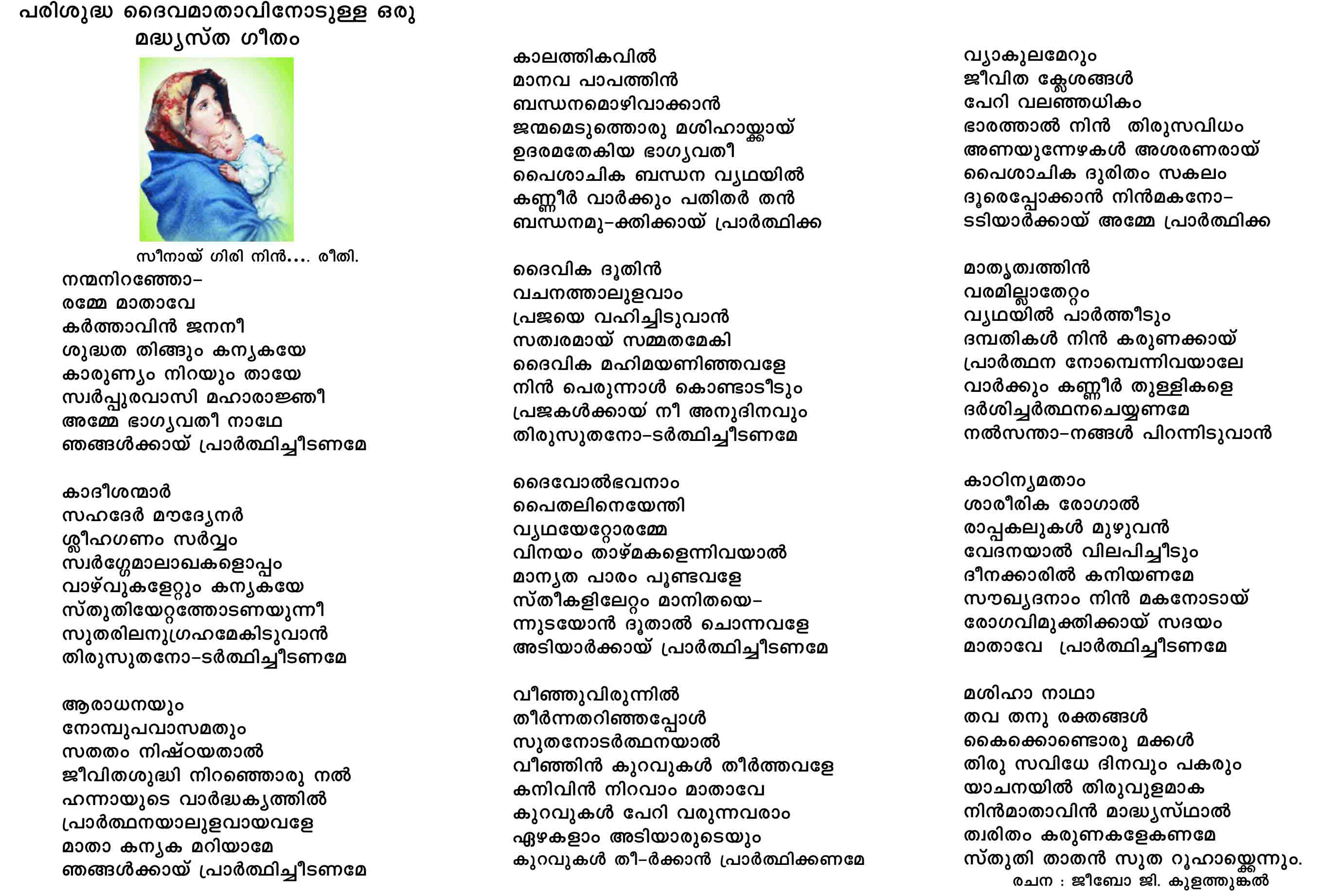 short essay about love in malayalam essay malayalam essays term paper