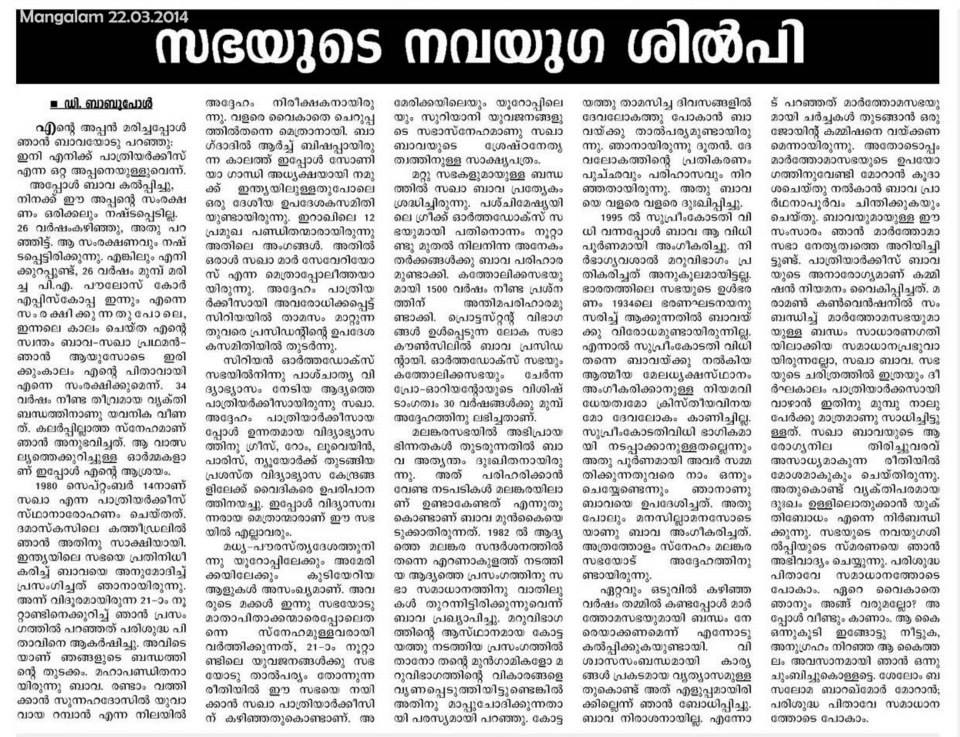 Article on HH Ignatius Zakka 1 Iwas by Dr. Babu Paul